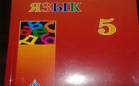 """Dövlət hesabına verilən """"Rus dili"""" dərsliyi satılır? - Nazirlikdən açıqlama"""